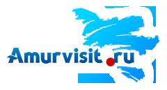 Amurvisit.ru— туризм и отдых в Амурской области, достопримечательности Амурской области, официальный путеводитель по Приамурью